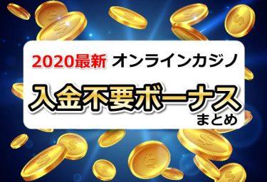 【当サイト限定】オンラインカジノ入金不要ボーナス 2020最新